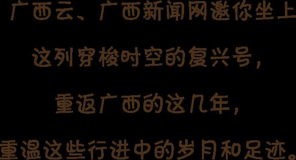 广西云、广西新闻网邀你坐上复兴号